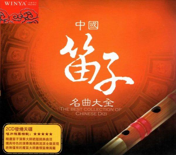 画像1: 中国笛子名曲大全 (CD2枚組)