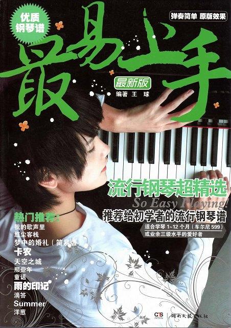 画像1: 最易上手 流行鋼琴超精選 BOOK