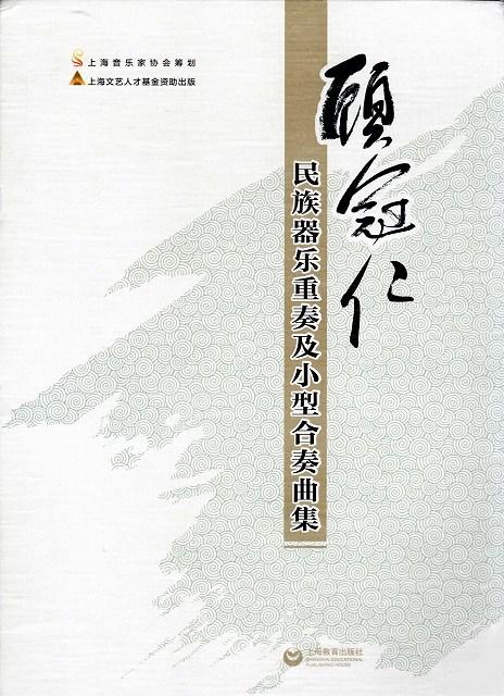 画像1: 顧冠仁民族器楽重奏及小型合奏曲集(全3冊) CD- BOOK