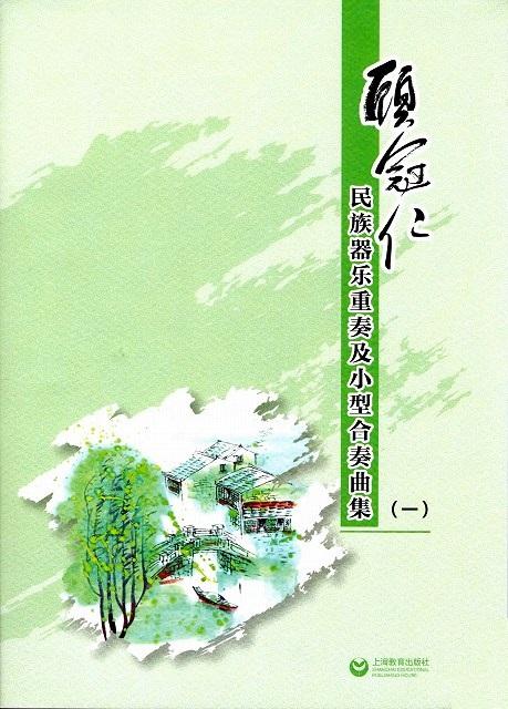 画像2: 顧冠仁民族器楽重奏及小型合奏曲集(全3冊) CD- BOOK