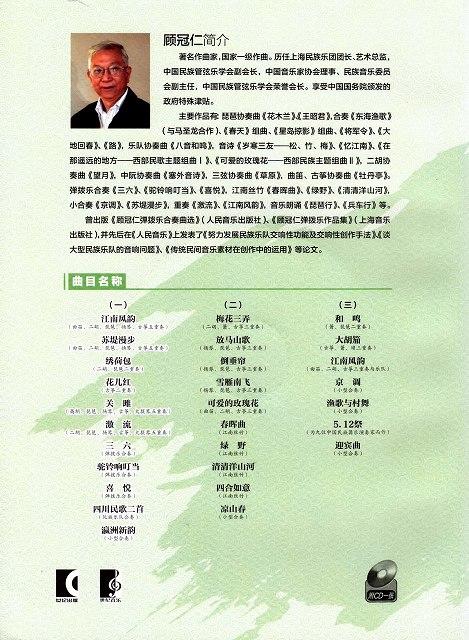画像5: 顧冠仁民族器楽重奏及小型合奏曲集(全3冊) CD- BOOK