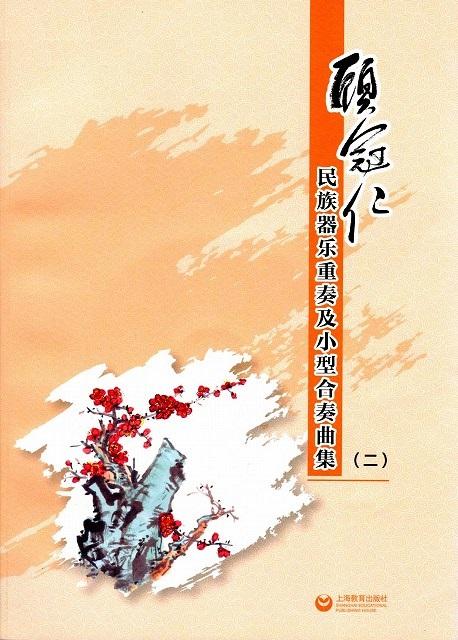 画像3: 顧冠仁民族器楽重奏及小型合奏曲集(全3冊) CD- BOOK