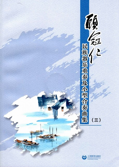 画像4: 顧冠仁民族器楽重奏及小型合奏曲集(全3冊) CD- BOOK