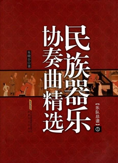 画像1: 民族器楽協奏曲精選(楽隊総譜) (1) BOOK