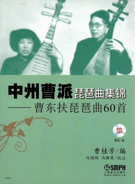 画像1: 中州曹派琵琶曲集錦-曹東扶琵琶曲60首(付CD1枚)  CD-BOOK