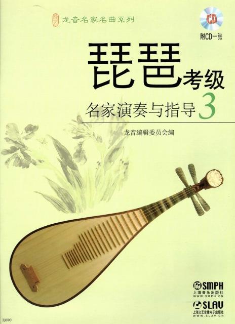 画像1: 琵琶考級名家演奏与指導(3)(CD2枚組) CD-BOOK