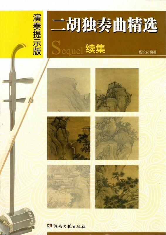 画像1: 二胡独奏曲精選 続集 (演奏提示版) BOOK