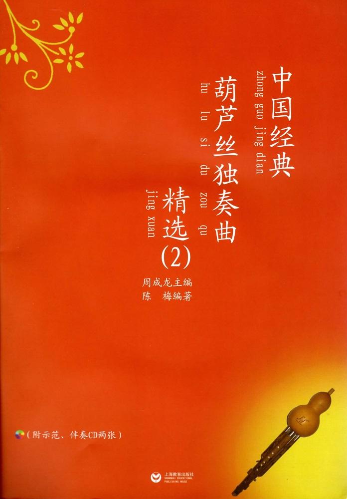 画像1: 中国経典葫蘆絲独奏曲精選 (2) (示範,伴奏CD2枚組) CD-BOOK