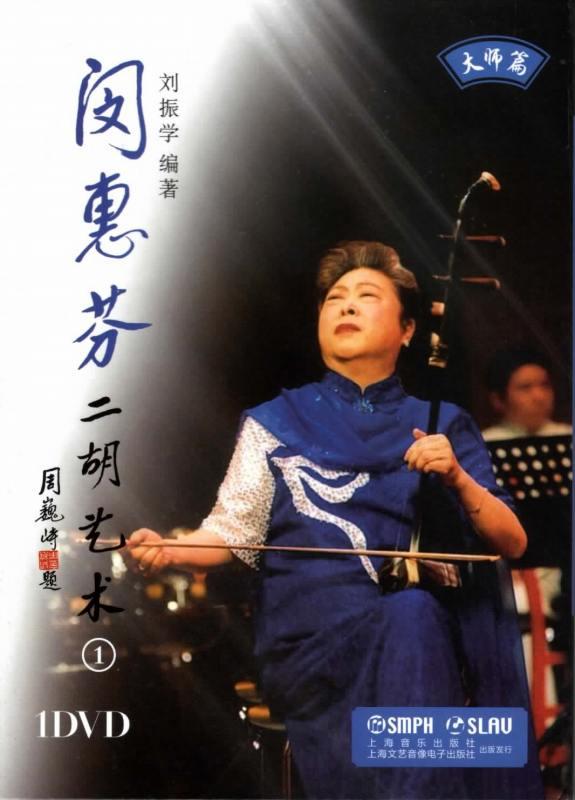 画像1: 閔恵芬二胡芸術 1 (DVD:PAL 付冊子)