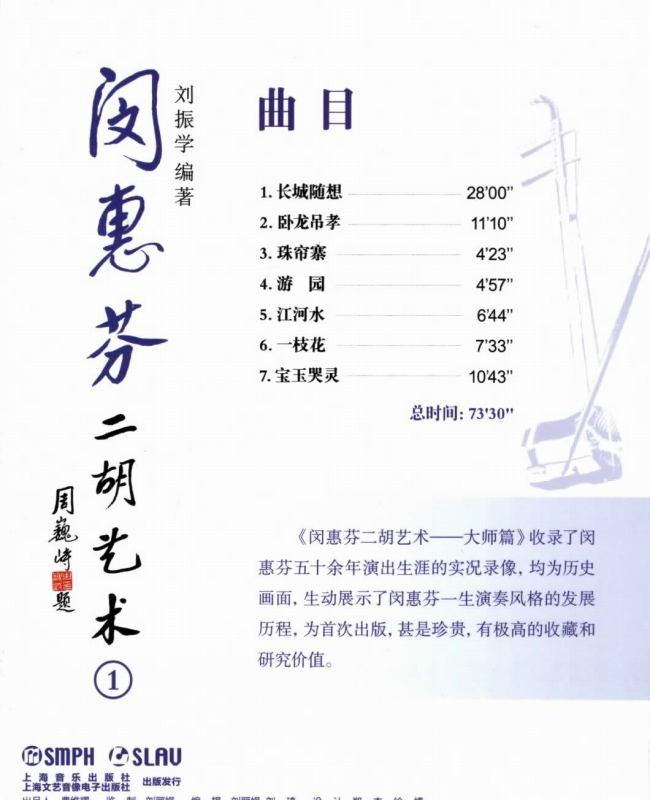 画像2: 閔恵芬二胡芸術 1 (DVD:PAL 付冊子)
