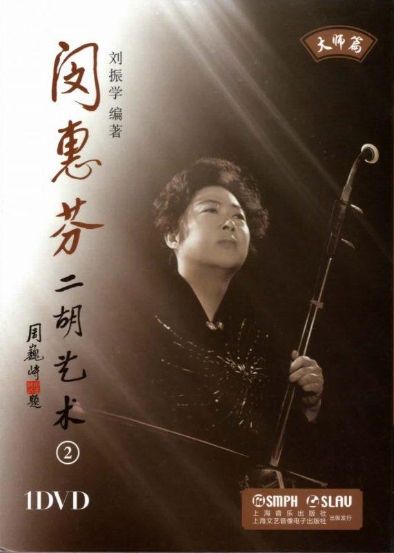 画像1: 閔恵芬二胡芸術 2 (DVD:PAL 付冊子)
