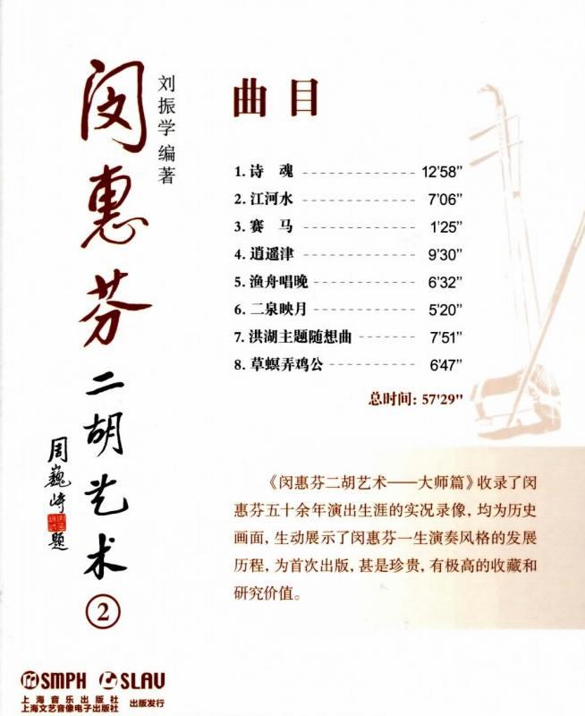 画像2: 閔恵芬二胡芸術 2 (DVD:PAL 付冊子)
