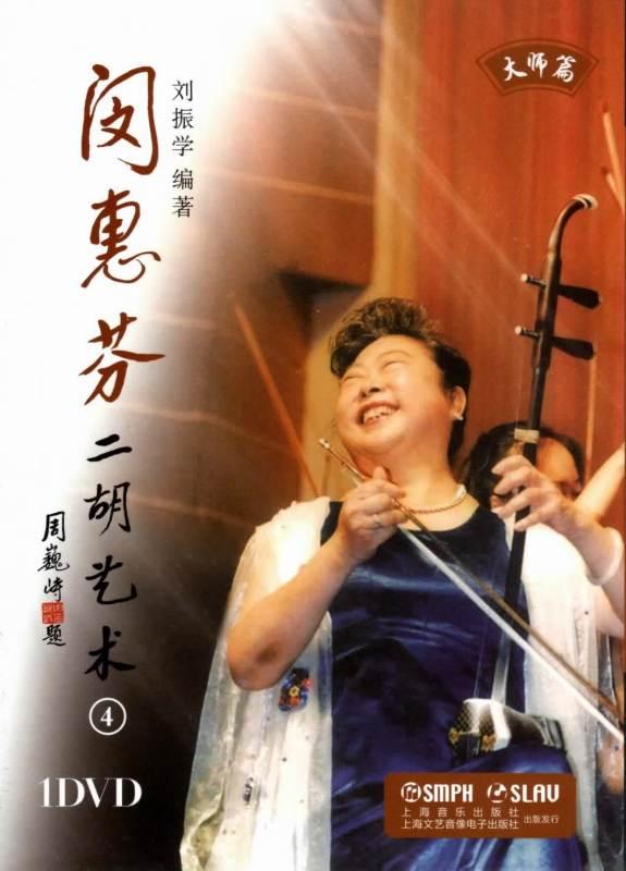 画像1: 閔恵芬二胡芸術 4 (DVD:PAL 付冊子)