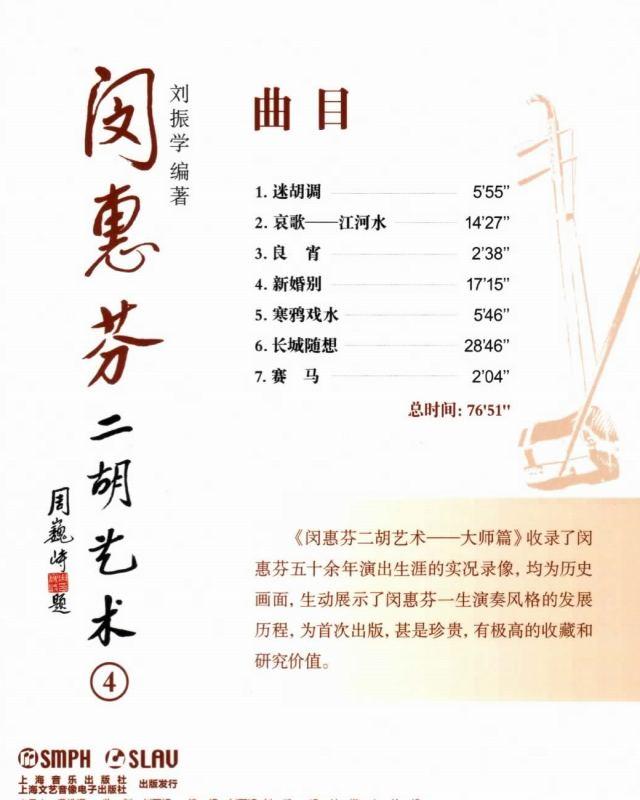 画像2: 閔恵芬二胡芸術 4 (DVD:PAL 付冊子)