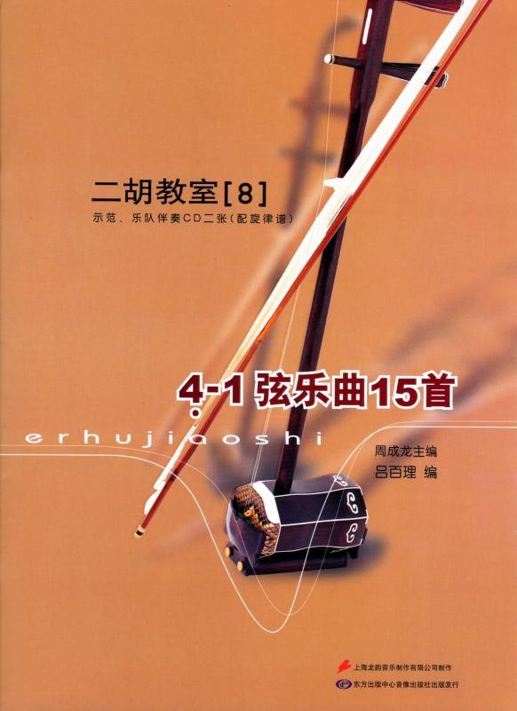 画像1: 二胡教室(8)4-1弦楽曲15首(示範、楽隊伴奏CD二枚組) CD-BOOK