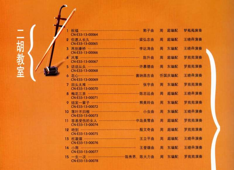 画像2: 二胡教室(8)4-1弦楽曲15首(示範、楽隊伴奏CD二枚組) CD-BOOK