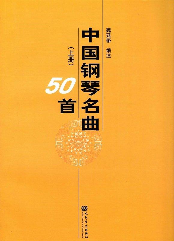 画像1: 中国鋼琴名曲50首(五線譜版) 全2冊 BOOK
