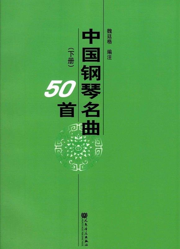 画像2: 中国鋼琴名曲50首(五線譜版) 全2冊 BOOK