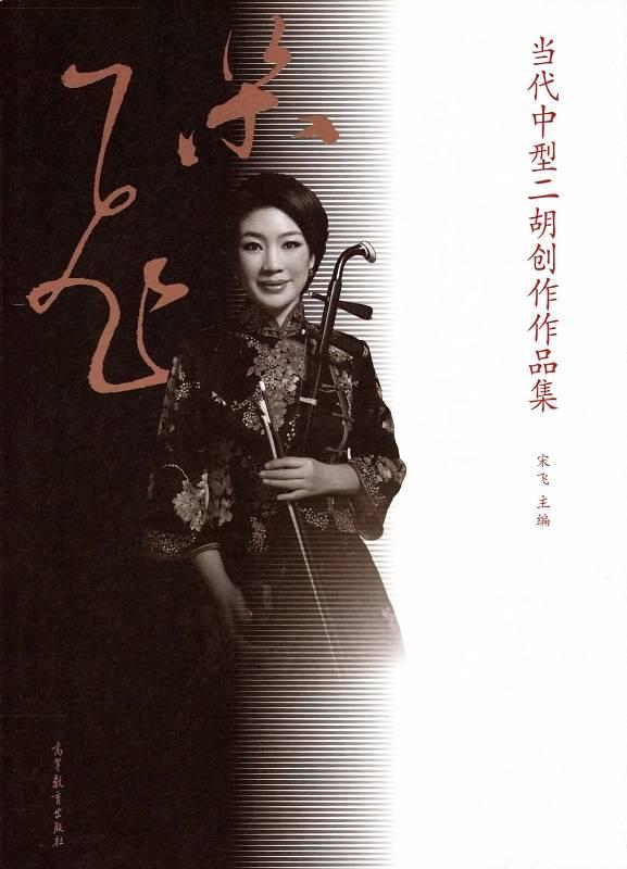 画像1: 当代中型二胡創作作品集 BOOK