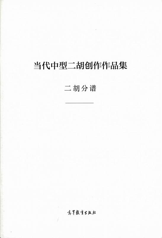 画像2: 当代中型二胡創作作品集 BOOK