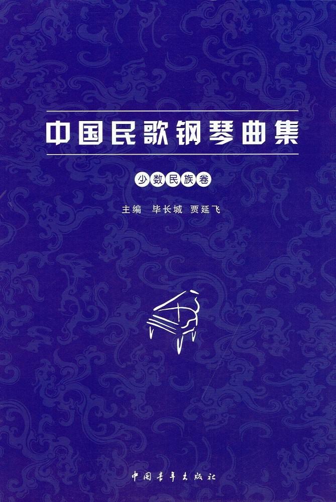 画像1: 中国民歌鋼琴曲集 少数民巻 BOOK