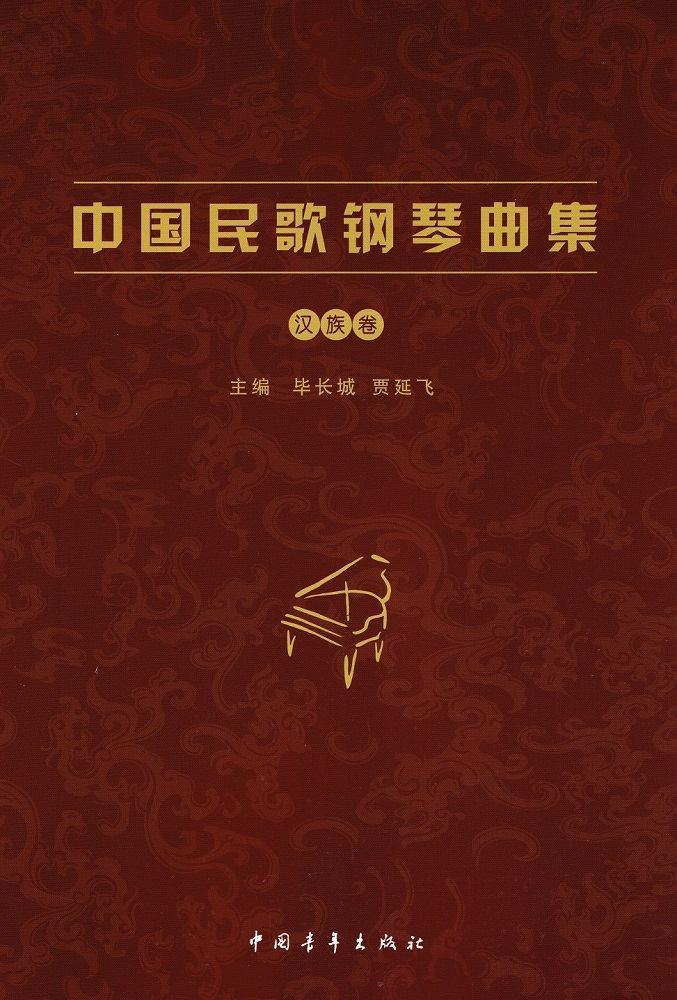 画像1: 中国民歌鋼琴曲集 漢族巻 BOOK