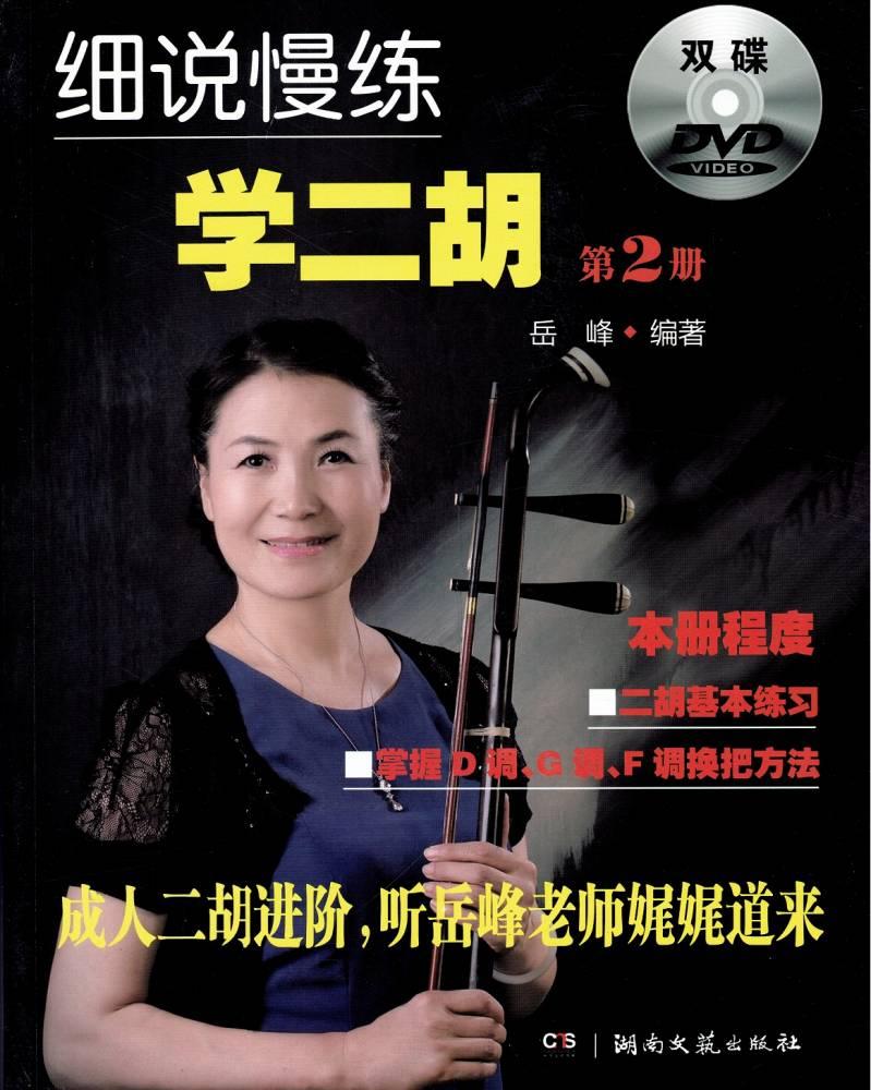 画像1: 細説慢練 学二胡 (第2冊) (付DVD:PAL 2枚) DVD-BOOK