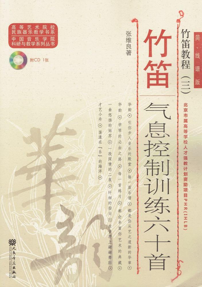 画像1: 竹笛教程 (3) 竹笛 気息控制訓練六十首 (簡、五線譜版)(付CD1枚) CD-BOOK