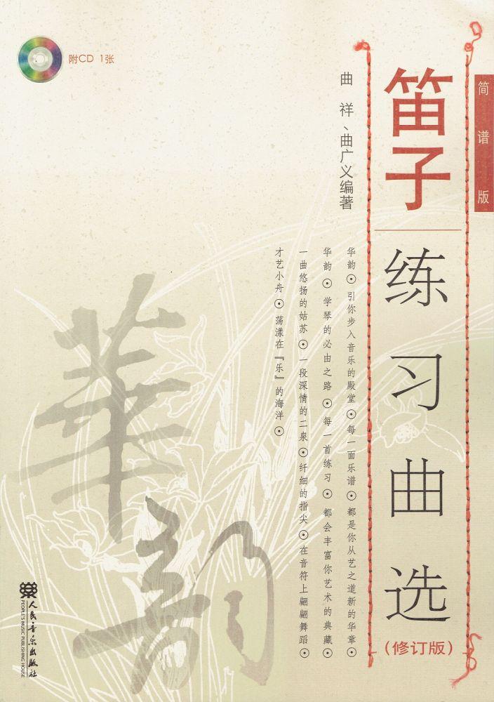 画像1: 笛子練習曲選 (簡譜版)(修訂版) (付CD1枚) CD-BOOK
