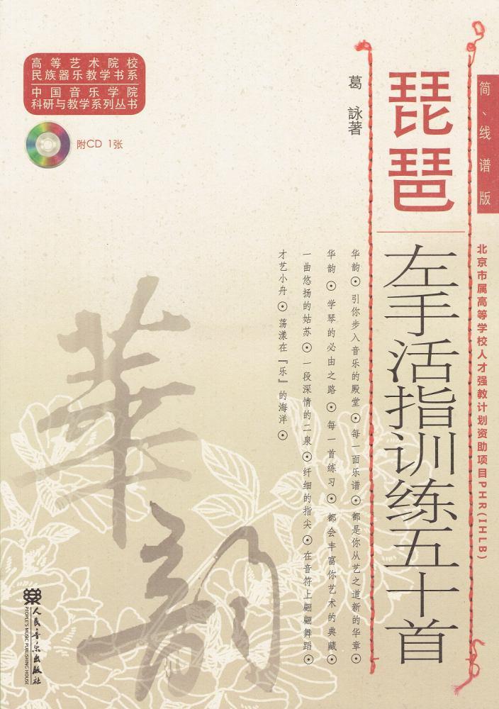 画像1: 琵琶左手活指訓練五十首 (簡、五線譜版)(付CD1枚) CD-BOOK