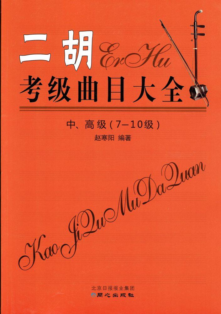 画像1: 二胡考級曲目大全 中、高級 (7-10級) BOOK