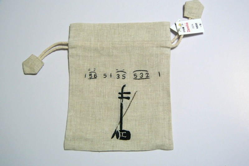 画像1: 巾着袋 二胡
