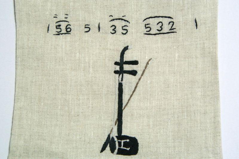 画像2: 巾着袋 二胡