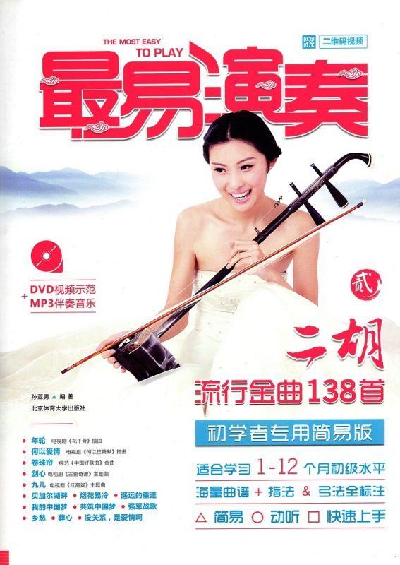 画像1: 最易演奏 二胡流行金曲138首(2)(付 DVD・PAL) DVD-BOOK