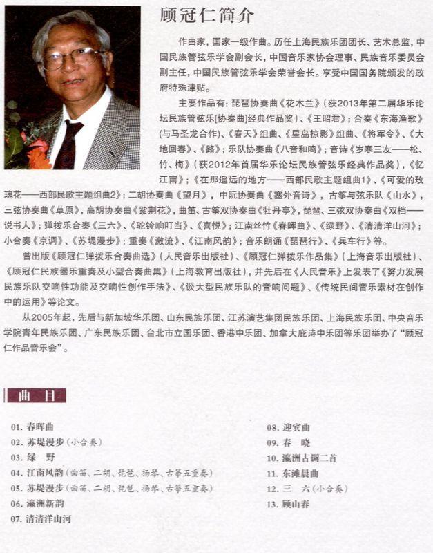 画像3: 顧冠仁 新江南絲竹曲集 (総譜+11冊分譜 全12冊)(付CD 2枚) CD-BOOK