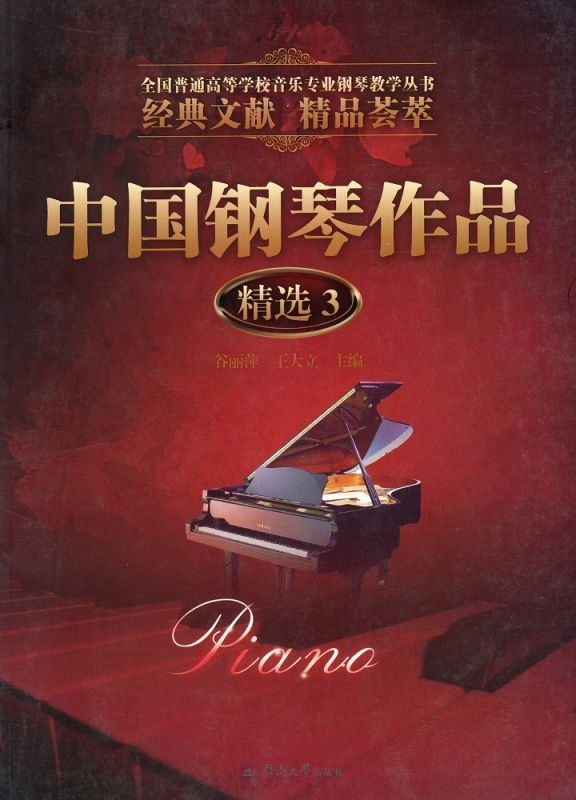 画像1: 中国鋼琴作品精選(3) BOOK