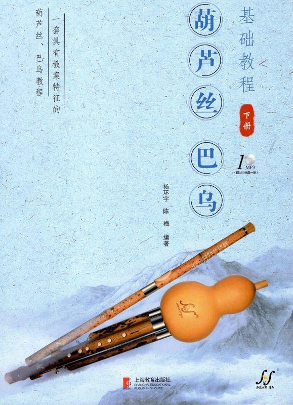 画像2: 葫蘆絲 巴烏 基礎教程(上・下 冊 MP3-disc 1枚) MP3-BOOK
