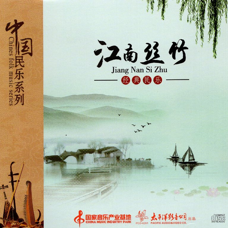 画像1: 江南絲竹 経典民楽 CD