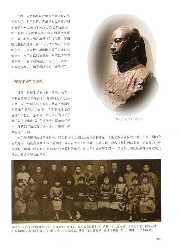 画像2: 中国二胡品鑑 BOOK