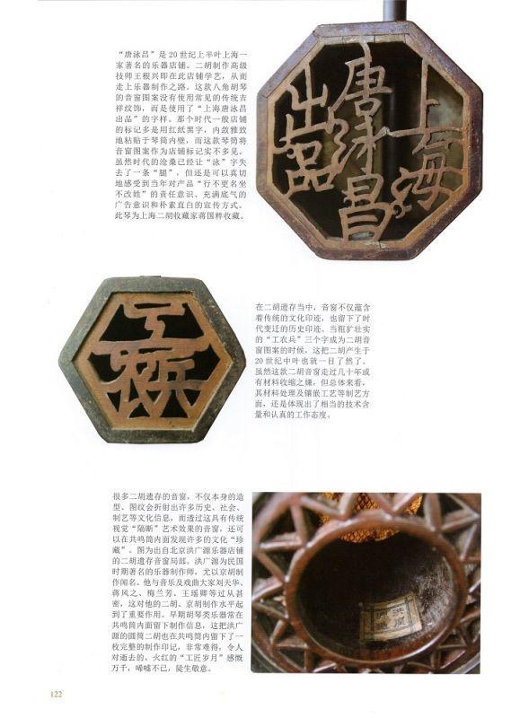 画像5: 中国二胡品鑑 BOOK