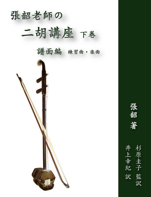 画像1: 張韶老師の二胡講座 下巻 譜面編 練習曲・楽曲 BOOK