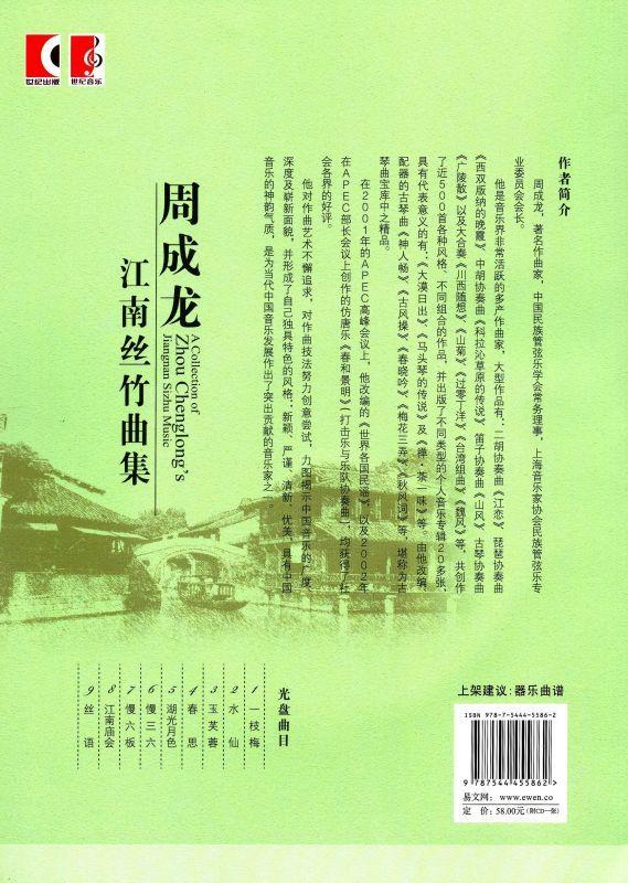 画像2: 周成龍 江南絲竹曲集(付CD 1枚) CD-BOOK