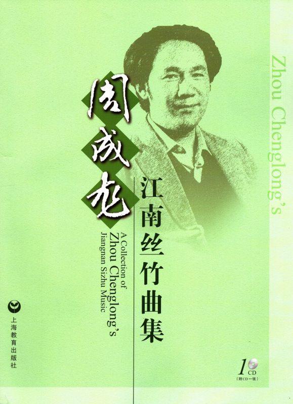 画像1: 周成龍 江南絲竹曲集(付CD 1枚) CD-BOOK