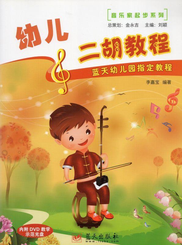 画像1: 幼児二胡教程 (付 DVD・PAL) DVD-BOOK