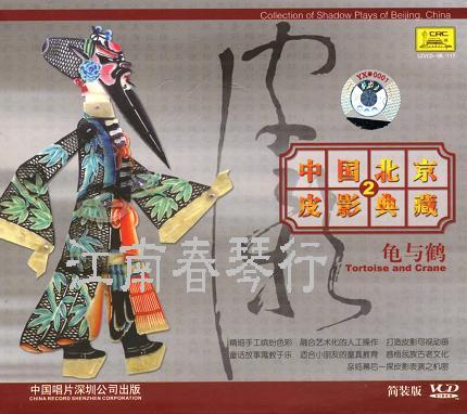 画像1: 中国北京皮影典蔵 2 亀与鶴 VCD