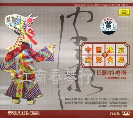 画像1: 中国北京皮影典蔵 1 長腿的鷄蛋 VCD