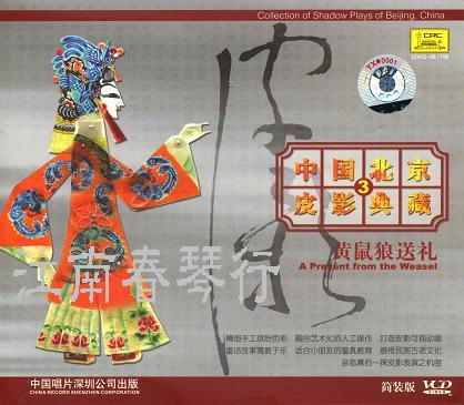 画像1: 中国北京皮影典蔵 3 黄鼠狼送礼 VCD