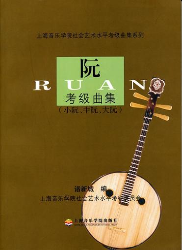 画像1: 阮考級曲集(小阮、中阮、大阮) BOOK