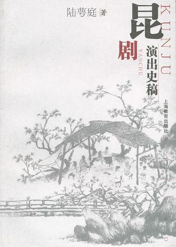 画像1: 昆劇演出史稿 BOOK