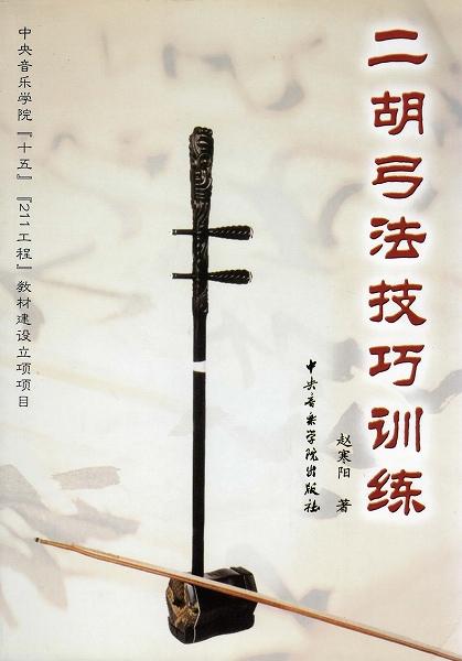 画像1: 二胡弓法技巧訓練(五線譜版) BOOK